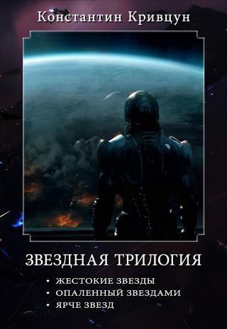 Звездная трилогия