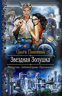 Библиотека космическая фантастика книги