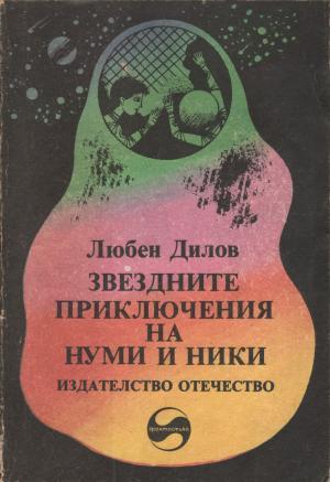 Звездните приключения на Нуми и Ники (Фантастичен роман за деца и подобни на тях същества)