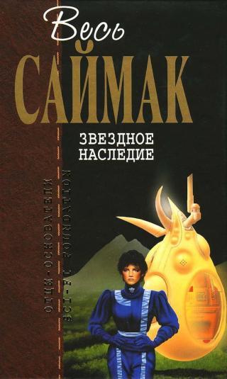 Звездное наследие: Фантастические романы
