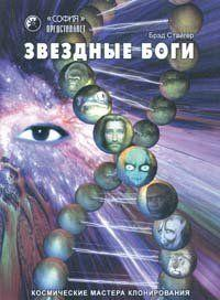 Звездные Боги. Космические мастера клонирования