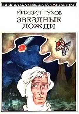 Звездные дожди [Сборник]
