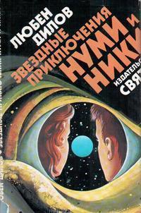 Звездные приключения Нуми и Ники. Книга 1