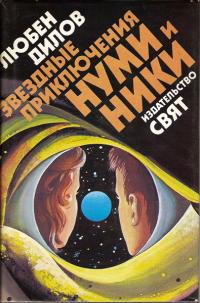 Звездные приключения Нуми и Ники. Книга 2