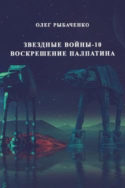 Звездные войны-10 Воскрешение Палпатина