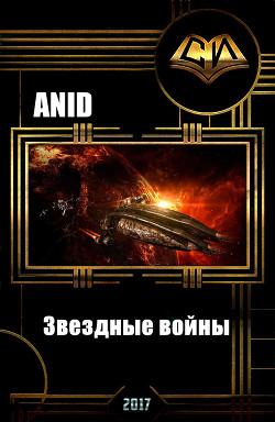 Звездные войны (Бастард императора) (СИ)