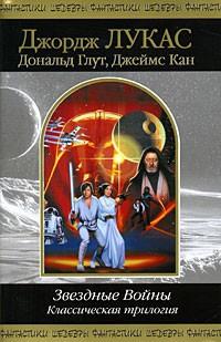Звездные Войны. Классическая трилогия