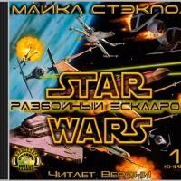 Звездные войны: Разбойный эскадрон
