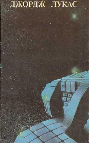 Звездные войны (трилогия)