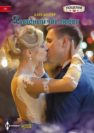 Звездный час любви