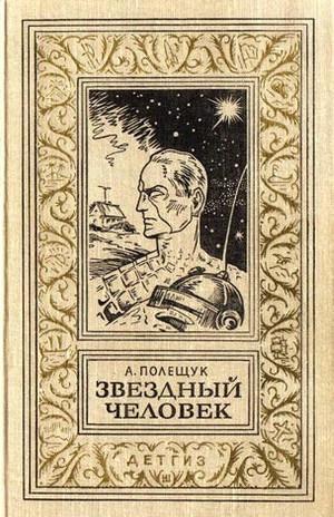 Звездный человек(изд.1963)