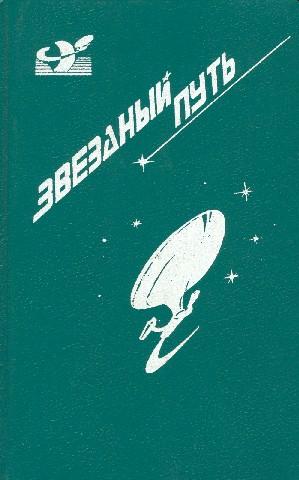 Звездный путь (сборник). Том 1