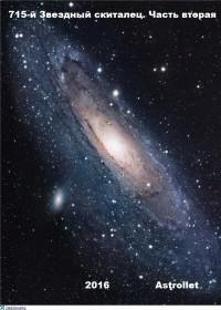 Звездный скиталец (СИ)