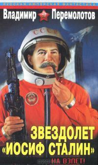 Звездолет «Иосиф Сталин»