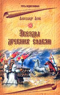 Звезды древних славян