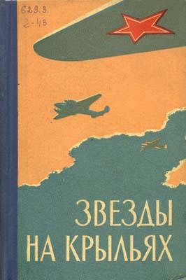 Звезды на крыльях (сборник)