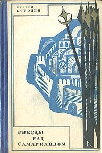Звезды над Самаркандом (кн. 1-3)