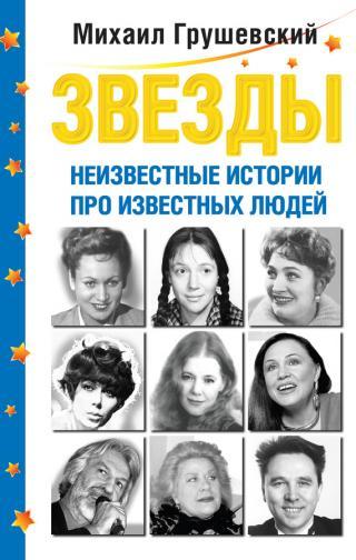 Звезды. Неизвестные истории про известных людей
