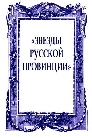 «Звезды русской провинции»