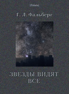 Звезды видят все