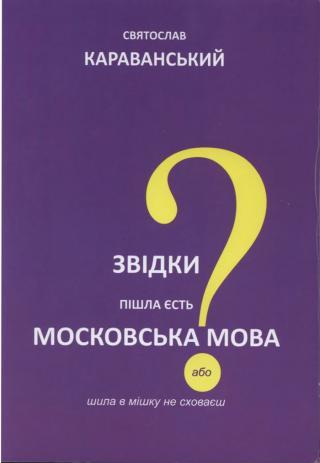 Звідки єсть пішла московська мова, або Шила в мішку не сховаєш