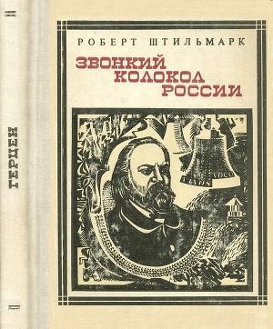Звонкий колокол России