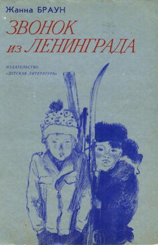 Звонок из Ленинграда