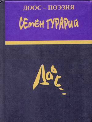 Звук. Книга стихов