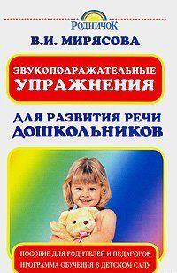 Звукоподражательные упражнения для развития речи дошкольников