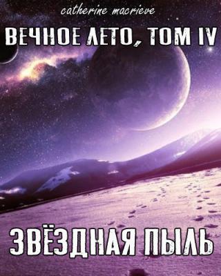 Звёздная Пыль [СИ]