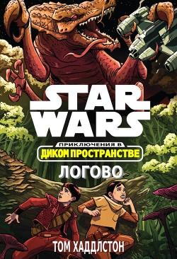 Звёздные войны. Приключения в Диком Пространстве: Логово (Гнездо) (ЛП)