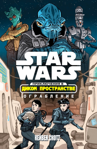 Звёздные войны. Приключения в  Диком Пространстве: Ограбление [ЛП]