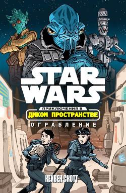 Звёздные войны. Приключения в Диком Пространстве: Ограбление
