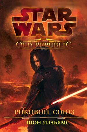Звёздные войны: Старая Республика: Роковой союз