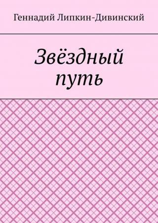 Звёздный путь (Сборник) (СИ)
