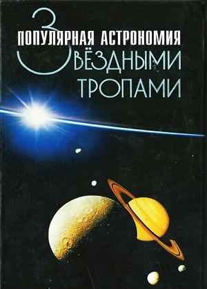 Звёздными тропами. Популярная астрономия
